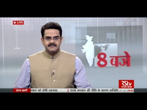 Hindi News Bulletin | हिंदी समाचार बुलेटिन – July 21, 2017 (8 pm)