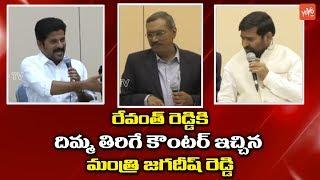 Minister Jagadish Reddy Full Speech at NATA Political Forum   Comments on Revanth Reddy   YOYO TV