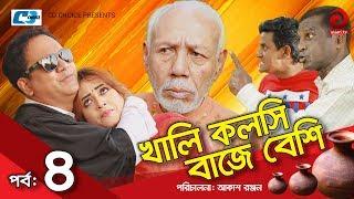 Khali Kolshi Baje Beshi | Episode 04 | Bangla Comedy Natok | ATM Shamsuzzaman | Hasan Masud | Sabbir