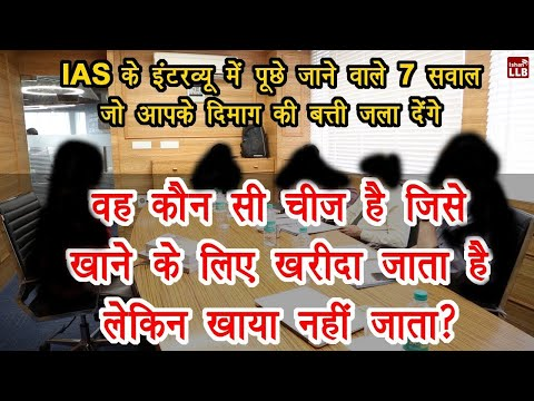 Xxx Mp4 7 Questions Of IAS Interview In Hindi By Ishan 3gp Sex