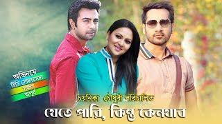 Promo | Jete Pari, Kintu Keno Jabo | Richi Solayman, Apurbo, Shajal by Chayanika Chowdhury