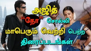Thala Ajith Rejected Movies Which Turned Out as Superhit!! #thala #ajith #thalafans