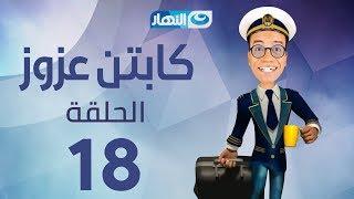 Captain Azzouz Series - Episode 18  | مسلسل الكابتن عزوز - الحلقة  18 الثامنة عشر