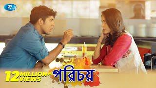 Porichoy | পরিচয় | Tawsif Mahbub | Mehazabien Chowdhury | Rtv Drama Special