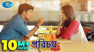 Porichoy | পরিচয় | Tawsif Mahbub | Mehazabien Chowdhury | Bangla Natok | Rtv