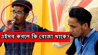 Bangla Funny Video |  এইসব করলে কি রোজা থাকে ? Romjan Funny Video | Madein FaziL