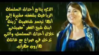 سر الحلقه الاخيره من مسلسل سلسال الدم الجزء الربع