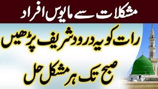 Darood Sharif Se Mushkilat Ka Hal - Raat Ko Ye Darood Pak Parhein Har Preshani ka Wazifa
