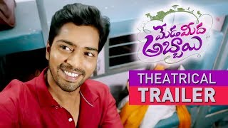 Meda Meeda Abbayi Theatrical Trailer | Allari Naresh | Nikhila | G. Prajith | Jaahnavi Fiilms