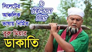 Buru Miah Notun Natok | Buru Miah Dakati | বুরু মিয়ার ডাকাতি |Buru Miah |Sylheti Natok