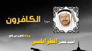 القران الكريم كاملا بصوت الشيخ احمد خضر الطرابلسى | سورة الكافرون
