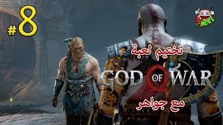 سقوط اتريوس و ظهور أبناء ثور !!! تختيم #8 : لعبة إله الحرب - God of War