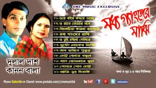Bangla Best Folk Song । মধ্য গাংগের মাজি । Audio Jukebox । Kanon Bala , Dulal Das । one music bd