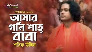 Amar Gone Sha Baba | Sorif Uddin | Bangla Dorbare Song | Mysound BD