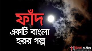 বাংলা ভুতের গল্প : ফাঁদ | Bangla Ghost Story : FAD | Bangla Vuter Golpo | সেরা ভুতের গল্প