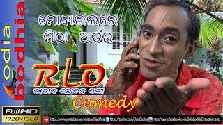 Rlo Comedy Video II Mobile re Mitha Order II ମୋବାଇଲରେ ମିଠା ଅଡର   - Odia Bodhia