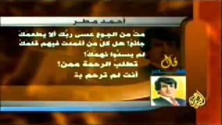 احمد مطر يشمت في عملاء المخابرات المنتهية صلاحيتهم