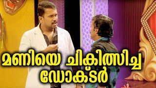മണിയെ ചികിൽസിച്ച ഡോക്ടർ | Latest Malayalam Comedy 2017  | Team Calicut V4U