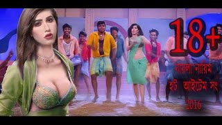 Naila Nayem Hot Item Song 2016 Ratrir Jatri