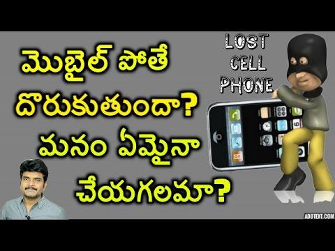 Xxx Mp4 Mobile Lost Explained In Telugu మొబైల్ పోతే దొరుకుతుందా 3gp Sex