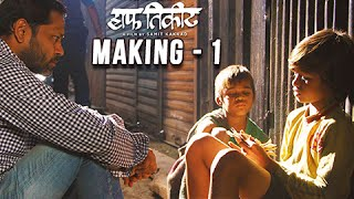 Half Ticket Marathi Movie | Making & Fun On The Sets | Bhau Kadam, Samit Kakkad