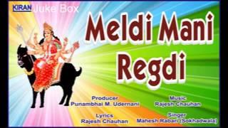 Meldi Maa Ni Regadi - Gujarati Regadi Songs - Gujarati lok Varta