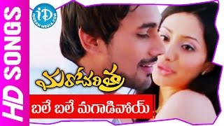 Bale Bale Magadivoy Video Song - Maro Charitra Movie || Varun Sandesh || Anita || Mickey J Meyer