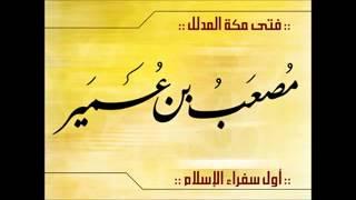 الصحابي الجليل مصعب بن عمير / الشيخ عبد الحميد كشك