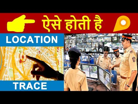 Xxx Mp4 How POLICE TRACE Our Real Time LOCATION From Mobile Number IP Address In HINDI LOCATION TRACKING 3gp Sex