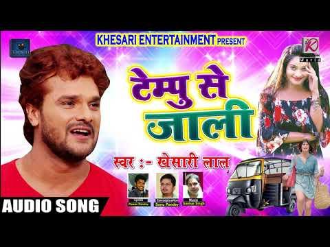Xxx Mp4 Khesari Lal Yadav का 2018 का सबसे हिट SOng Tempu Se Jaali टेम्पू से जाली New Bhojpuri Songs 3gp Sex