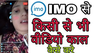 Imo se video call kaise karte hai// best vedio calling app