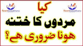 Is Circumcision Necessary For Men - Kia Mard ka Khatna hona Zrori hy - Khatna Say Cancer Ho skta hy