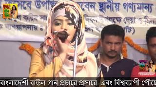 প্রবাসী কন্যা গাইলেন খাজাবাবার গান  ।khaja babar gan। Bangla new baul gan 2017