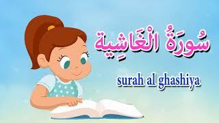سورة الغاشية - قرآن كريم بالتجويد للاطفال -Quraan for kids