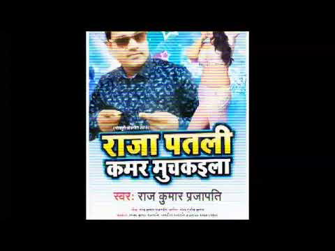 Xxx Mp4 Raja Patli Kamar Muchkaila DJ Remix 2018 Hit Bhojpuri Song 3gp Sex