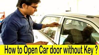 How to Unlock (Open) Car door Without Key in 30 Seconds.