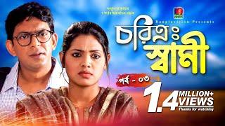 Charitra Shami-চরিত্র: স্বামী | Chanchal Chowdhury | Tisha | Bangla Eid Natok | 2018 | Part-3