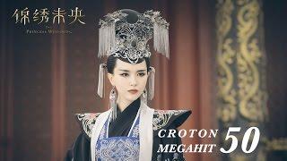 錦綉未央 The Princess Wei Young 50 唐嫣 羅晉 吳建豪 毛曉彤 CROTON MEGAHIT Official