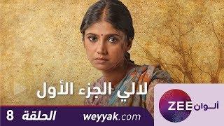 مسلسل لالي - حلقة 8 - ZeeAlwan