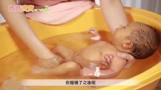 第一次洗澡就輕鬆上手.新生兒沐浴零失誤|媽媽寶寶MOM TV