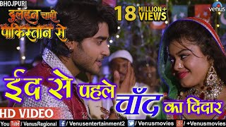 "ईद से पहले चाँद | Eid Se Pehle | Latest Bhojpuri Song 2017 | Pradeep Pandey ""Chintu"