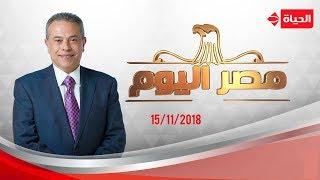 مصر اليوم - توفيق عكاشة   15 نوفمبر 2018 - الحلقة الكاملة