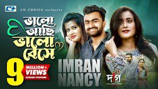 Valo Achi Valo Beshe | Music Video | DAAG (Short Film) |Imran | Nancy | Mahmud Mahin