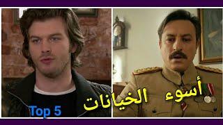 أسوء 5 خيانات في تاريخ الدراما التركية