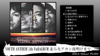 YOUTH ANTHEM 5th FullALBUM 走らなアカン夜明けまで Trailer