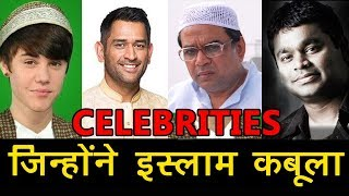 Celebrities Who Converted To Islam | Bollywood Actors Converted to Islam | Convert to Islam