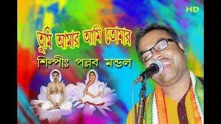 তুমি আমার আমি তোমার || Pallab Mondal || সৎসংঘ || Bangla Folk Song || Tumi Amar Ami Tomar.