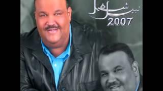 Nabeel Shuail ... Wesh Mesawe | نبيل شعيل  ... وش مسوي
