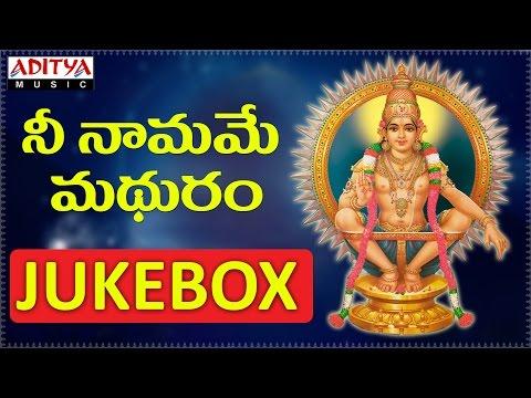 Xxx Mp4 Nee Naamamey Madhuram Telugu Devotional Songs Jukebox 3gp Sex