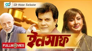 Insaaf ইনসাফ | Ilias Kanchan Sucharita |  A T M Shamsuzzaman |Bangla Movie |CD Vision